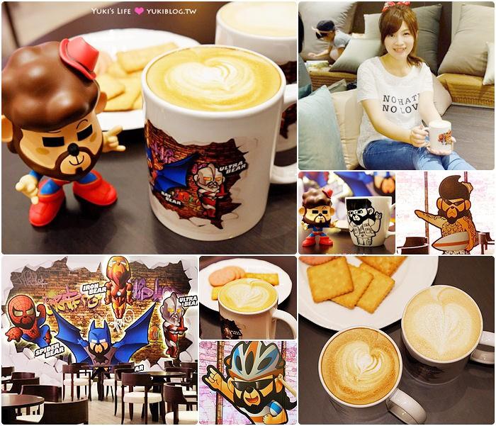 淡水【菲菲熊咖啡館】免費專業媽媽嘴出品咖啡、親子淡水一日遊行程景點 - yukiblog.tw