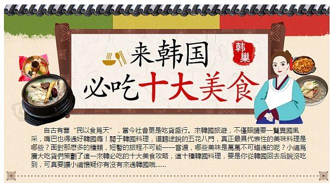 推薦【韓巢網】中文版韓國地圖APP(韓巢地圖)、查路線、攻略、美食、優惠券、租WiFi(EGG)~多合一實用網站 - yukiblog.tw