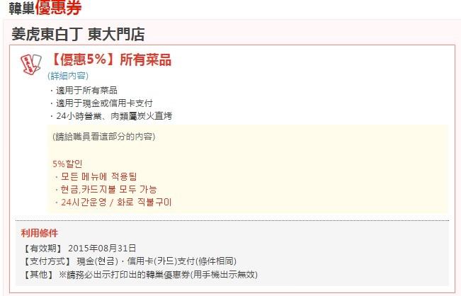 推荐【韩巢网】中文版韩国地图APP(韩巢地图)、查路线、攻略、美食、优惠券、租WiFi(EGG)~多合一实用网站 - yukiblog.tw