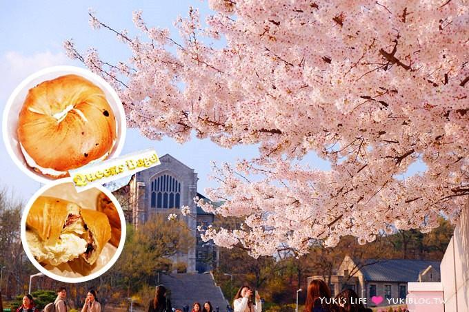 首爾自由行【Queens Bagel】梨花大學排隊美食超過十種乳酪抹醬貝果&梨大賞櫻 - yukiblog.tw