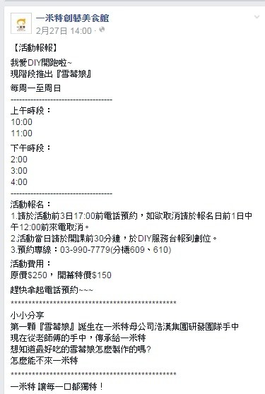 宜蘭新景點【一米特創藝美食館】小朋友來壓冷泉水好開心、台灣在地製作麻糬米食文化館休閒園區(3/4更新) - yukiblog.tw