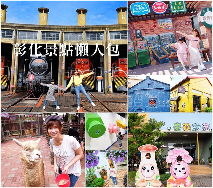 南投景點懶人包》4大主題不同玩法攻略~佛系仙境、異國風情、景觀餐廳、親子住宿、小動物、夜景~親子這樣玩! - yukiblog.tw
