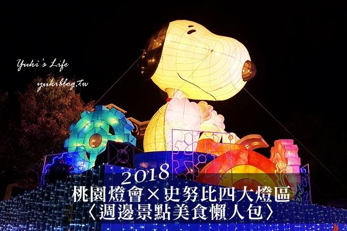 【2018桃園燈會史努比四大燈區週邊景點美食懶人包】交通資訊×地圖導覽 - yukiblog.tw