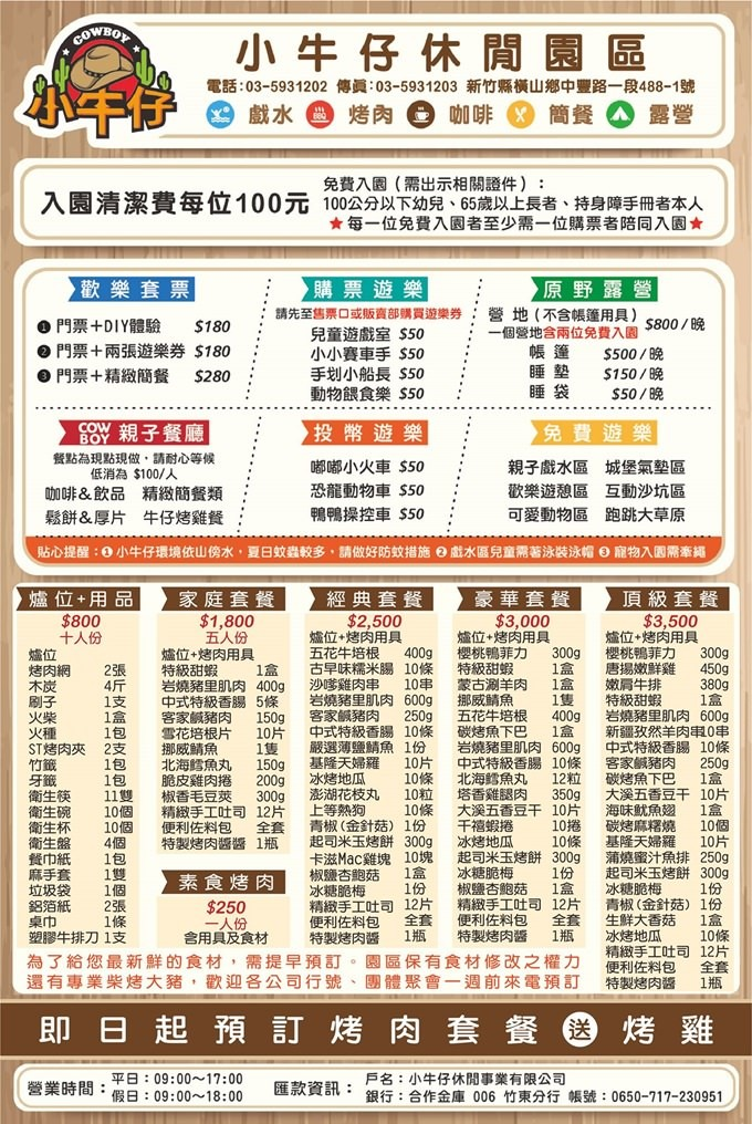 新竹景點【小牛仔休閒園區】玩水烤肉趣×手划船、小動物農莊放電一整天 - yukiblog.tw