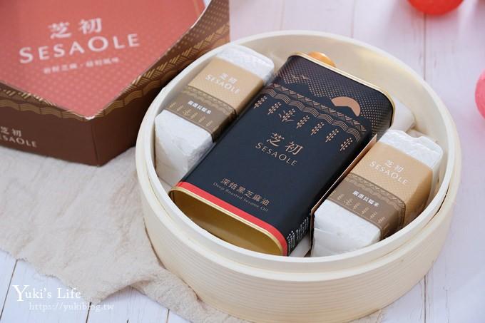 過年送禮推薦【芝初SesaOle】最暖心實用的年節禮盒~「蒸蒸日上」無敵年菜套裝DIY×「步步糕升」芝麻點心 - yukiblog.tw