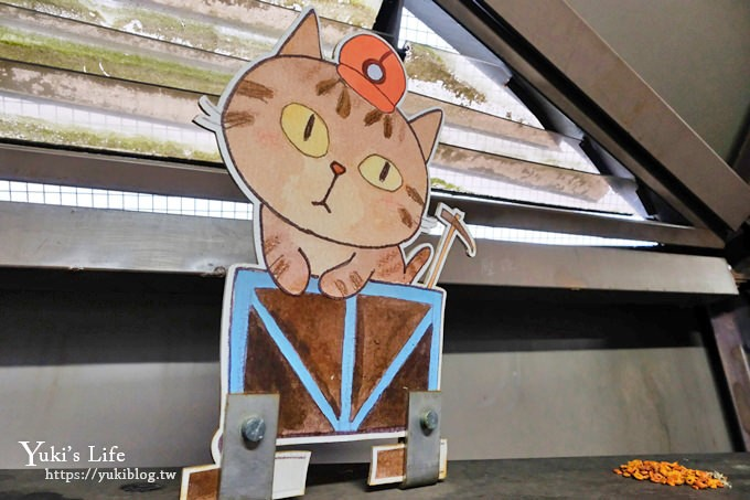 新北景點【猴硐貓村】喵咪公仔車站、新貓橋、猴硐煤礦博物園區~猴硐車站假日親子好去處 - yukiblog.tw