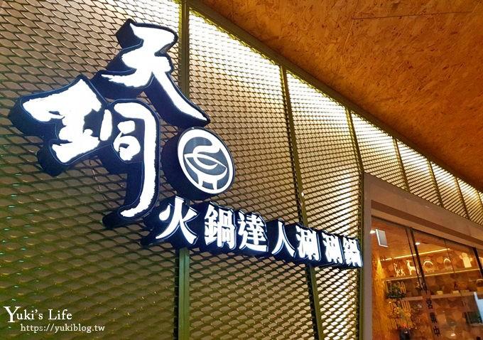 桃園美食【天銅火鍋達人】磁浮列車送餐×開到清晨5點再晚都有得吃!(桃園復興店) - yukiblog.tw