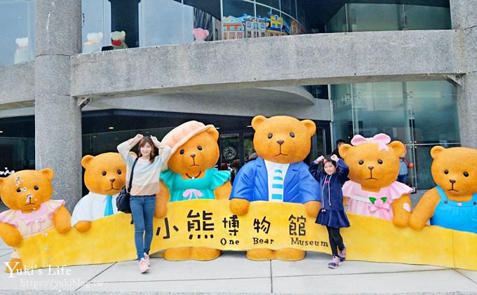 新竹景點《關西小熊博物館》巨型熊熊旋轉音樂鈴×歐洲街景拍不停!(室內景點) - yukiblog.tw