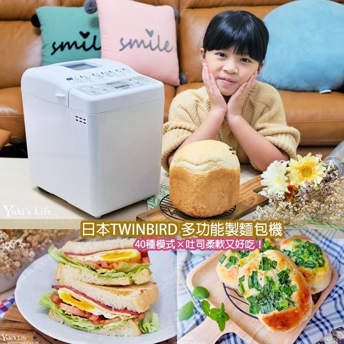 【日本TWINBIRD多功能制面包机】40种模式×吐司柔软又好吃!CP值及使用率超高! - yukiblog.tw