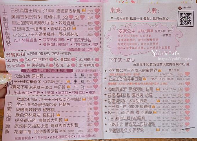 台中景點【安妮公主花園】新社浪漫玩耍去!玩沙玩水美拍點! - yukiblog.tw