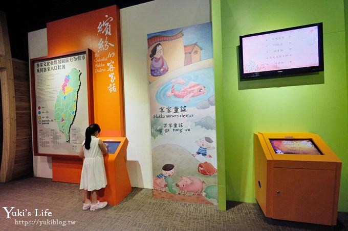 免費親子景點推薦【苗栗客家文化園區】兒童互動遊戲區、3D劇場,親子好去處 - yukiblog.tw