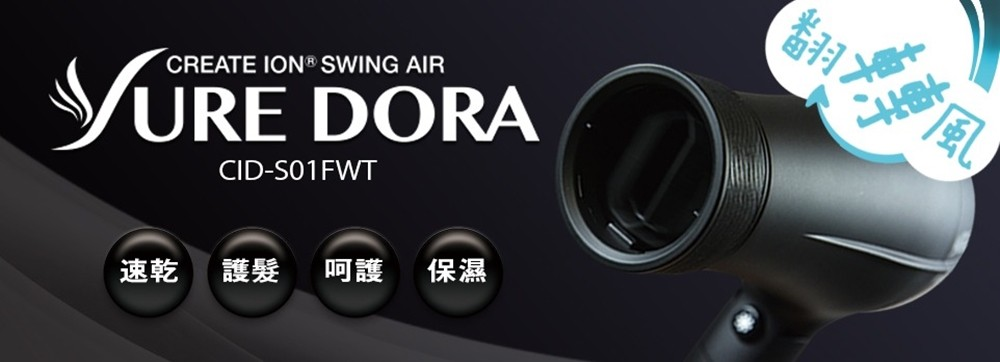 美发神器第N团》日本create ion翻转风负离子吹风机×Kitty音波磁气美发梳 - yukiblog.tw