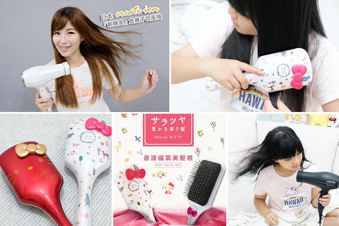 美发神器团》日本create ion翻转风负离子吹风机×Kitty音波磁气美发梳 - yukiblog.tw