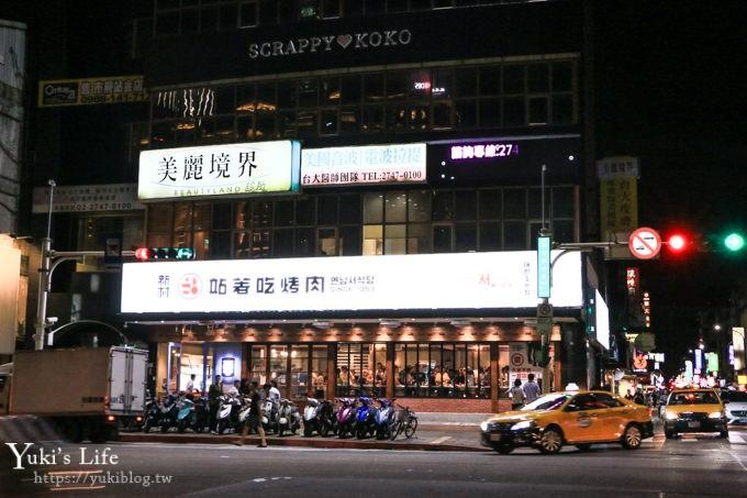 台北美食【新村站著吃烤肉】韓國必吃燒肉不用出國就能吃的到!市政府站 - yukiblog.tw