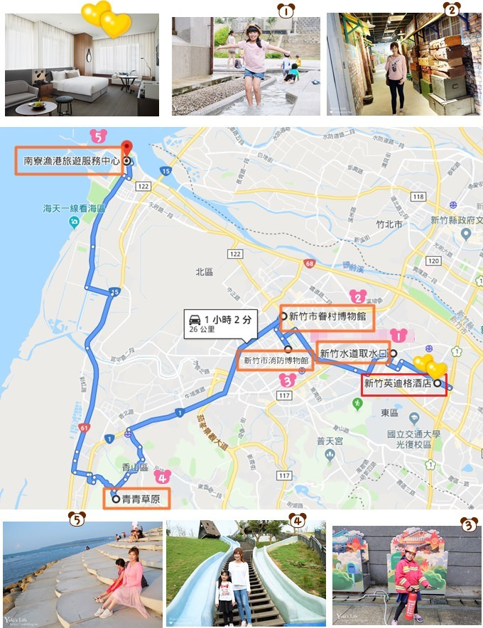 """新竹10个亲子景点大推荐×住宿""""新竹英迪格酒店""""IHG多倍积分会员活动 - yukiblog.tw"""