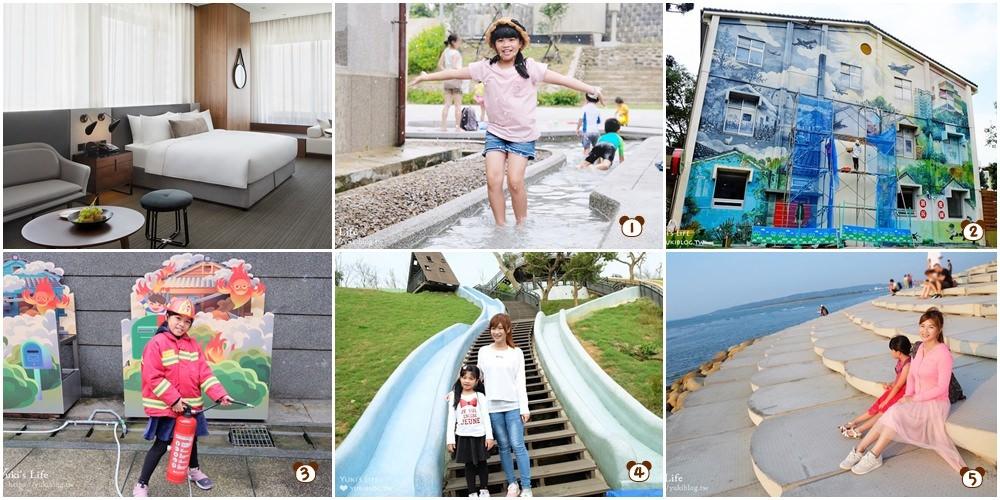 新竹10個親子景點大推薦×住宿「新竹英迪格酒店」IHG多倍積分會員活動 - yukiblog.tw