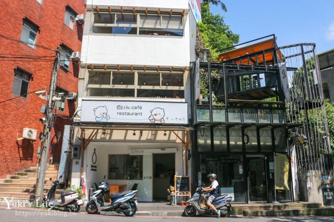 台北咖啡廳【白水咖啡】淡水老街美食×寵物友善餐廳(捷運淡水站) - yukiblog.tw