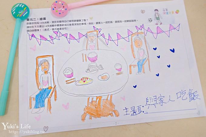 雀巢健康兒童【HEHE力14天養成計畫】健康吃快樂動~還有高額獎學金! - yukiblog.tw
