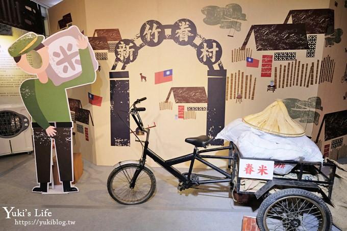 免費親子景點【新竹眷村博物館】穿越時光懷舊彩繪主題館×穿上軍服來搭戰鬥機 - yukiblog.tw