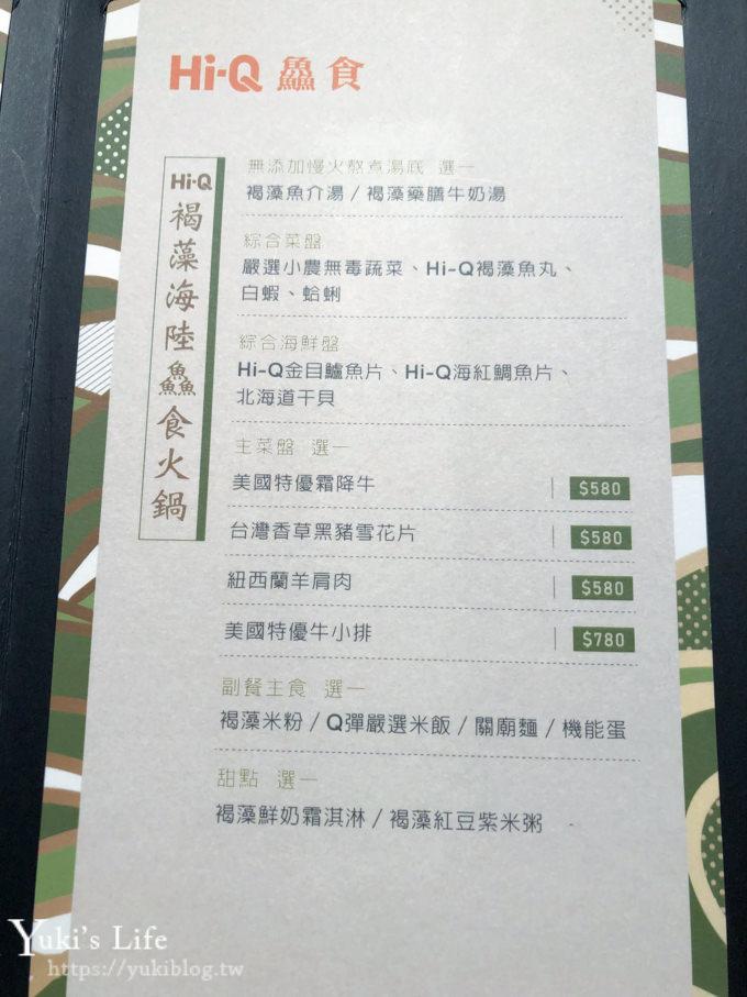 台北親子聚餐【Hi-Q褐藻生活館×鱻食】全台首家褐藻主題餐廳 (捷運南京三民站) - yukiblog.tw