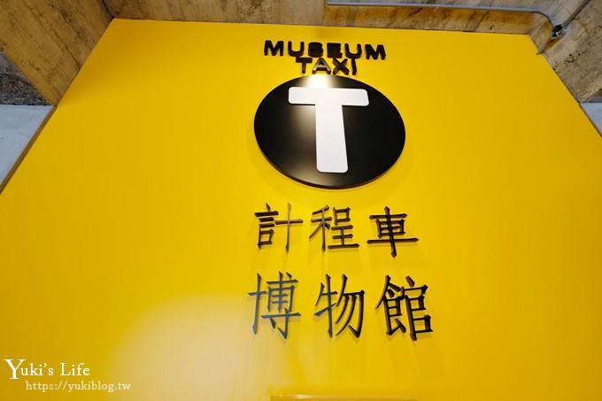 宜蘭新景點【TAXI MUSEUM 計程車博物館】迴轉壽司檯買車也太酷! - yukiblog.tw