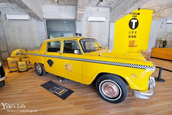 宜兰新景点【TAXI MUSEUM 出租车博物馆】回转寿司台买车也太酷! - yukiblog.tw