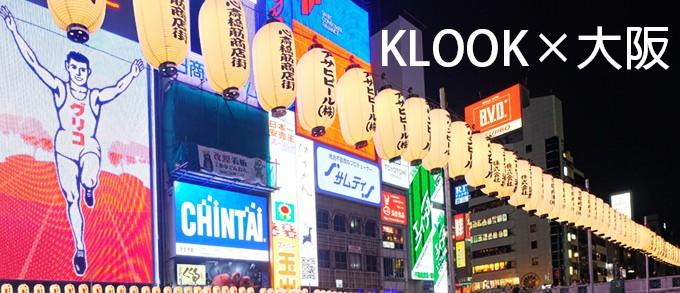 【京阪神】關西自由行×9天8夜親子之旅~大阪行程這樣排!交通門票這裡買! - yukiblog.tw