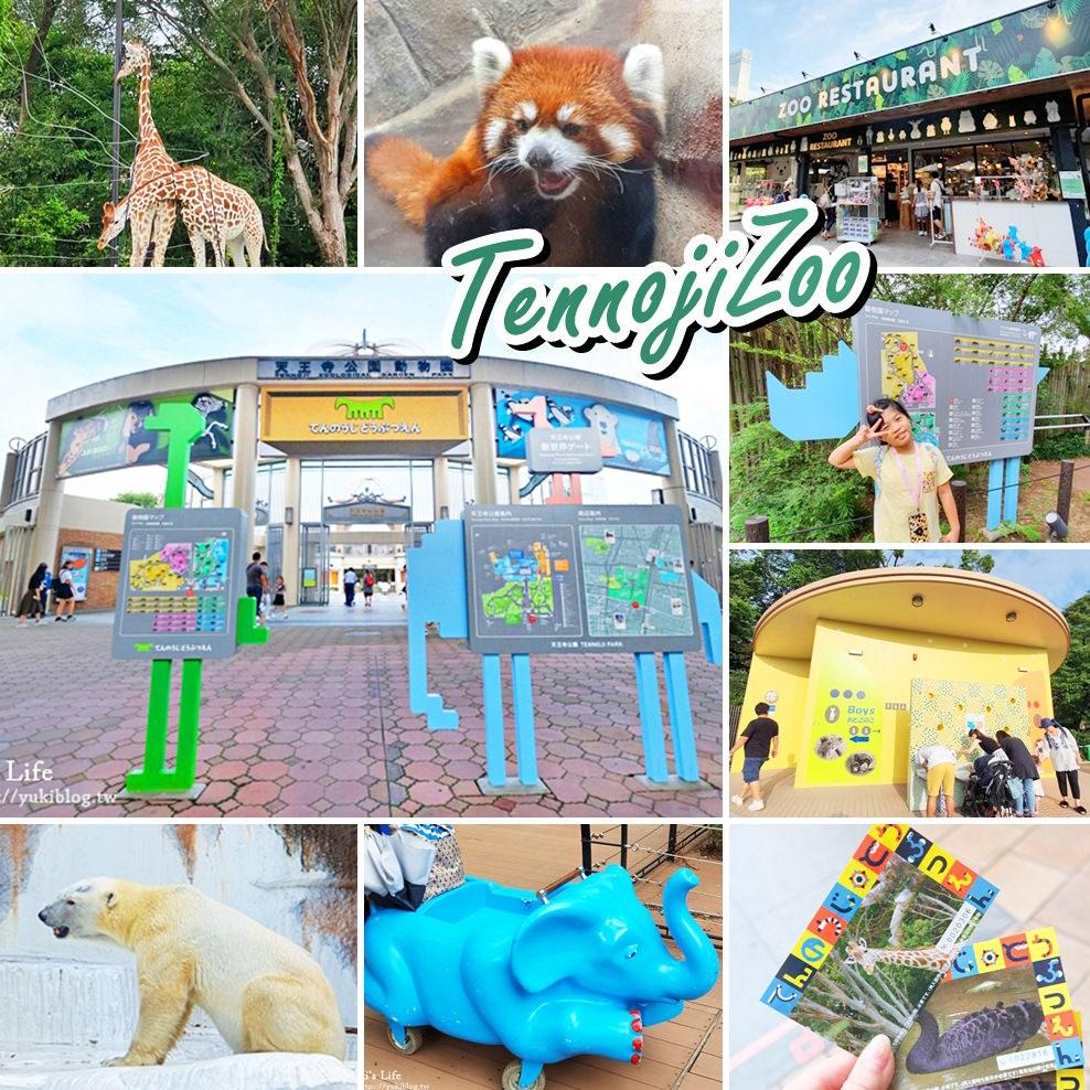 大阪景點×親子推薦《天王寺動物園》大阪周遊卡免費觀光景點 - yukiblog.tw
