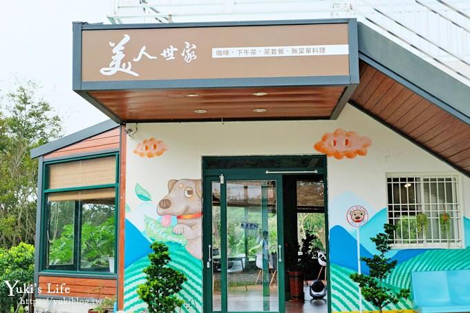 【美人世家Café BeauTea】茶香主題餐廳×獨角仙親子公園美食(乳姑山景觀餐廳一日遊推薦) - yukiblog.tw