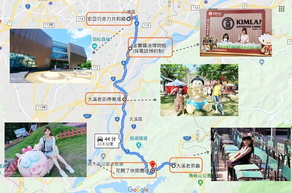【大溪一日遊×6條路線懶人包】採草莓、親子景點、觀光工廠、觀光工廠、老街、親子住宿~行程這樣排! - yukiblog.tw