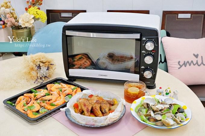 【CHIMEI奇美烤箱】簡約白/莓果紅系列 26L旋風電烤箱┃簡易烤箱料理食譜(EV-26B0SK) - yukiblog.tw