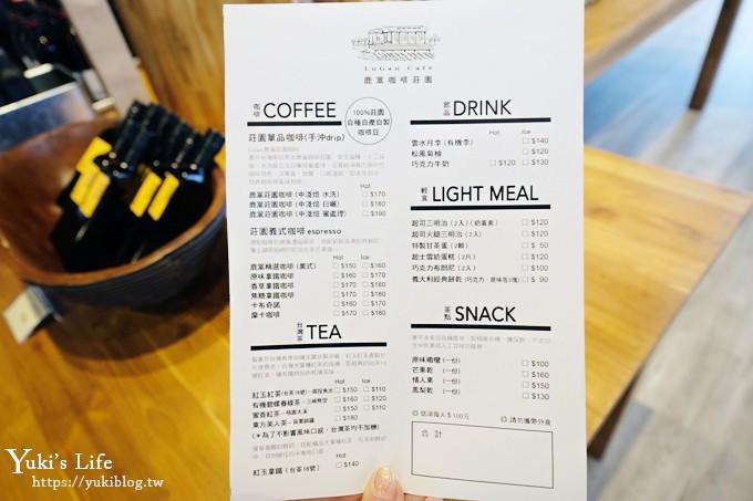 台灣農林新品牌【鹿篙咖啡莊園】超美景觀平台×茶園休閒咖啡廳 - yukiblog.tw