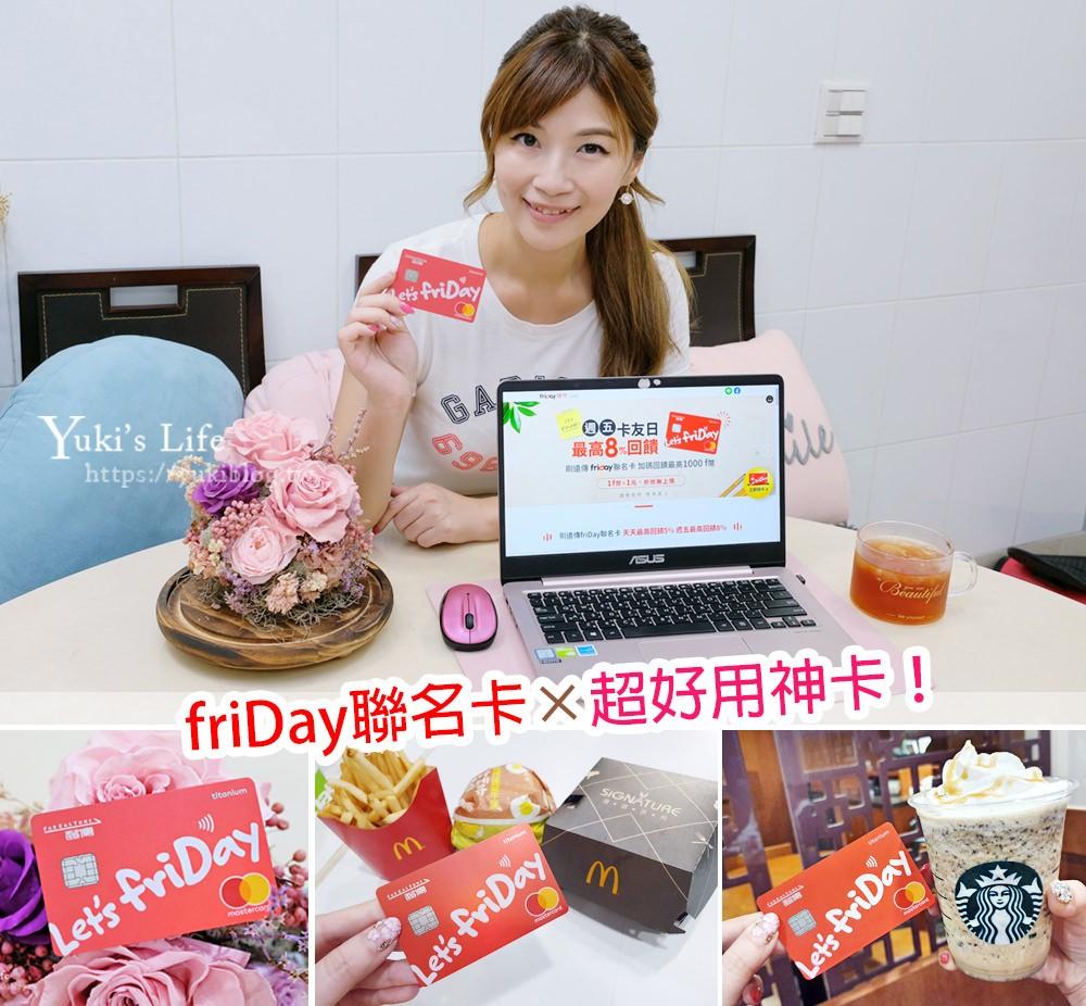 【遠傳friDay聯名卡】超好用神卡!買iPhone 11最高5%現金回饋這樣就能輕鬆入袋! - yukiblog.tw