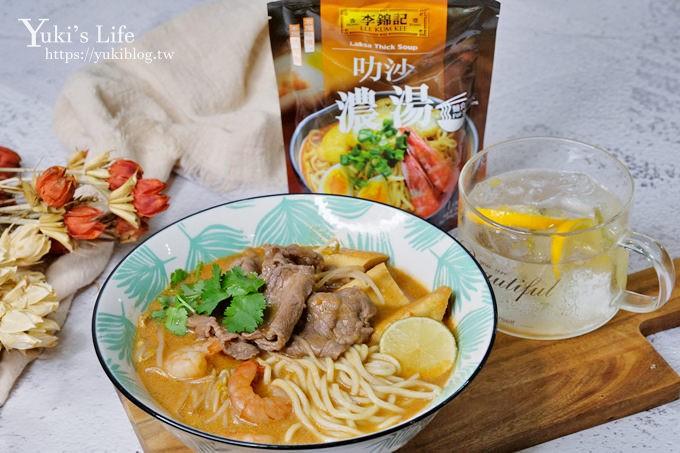 【李锦记浓汤食谱】简单加热道地异国风味~番茄浓汤、叻沙浓汤、川式担担浓汤 - yukiblog.tw