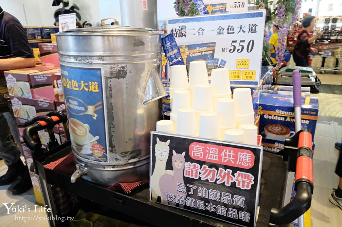 嘉義免費親子景點【品皇咖啡觀光工廠】免費喝咖啡、奶茶配餅乾~還能玩AR咖啡探索之旅 - yukiblog.tw