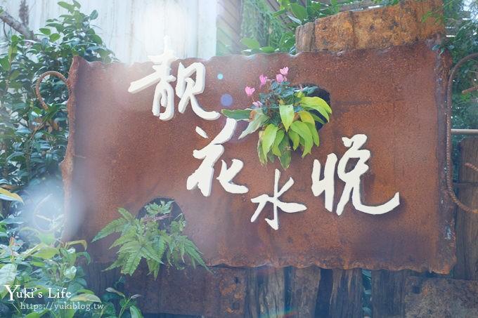 苗栗花露農場》四季都美親子景點、夢幻水池用餐、城堡精油館~超推親子之旅! - yukiblog.tw
