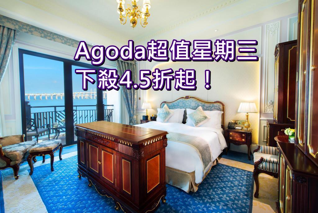 【Agoda超值星期三】下杀4.5折起!包含台湾、日韩、港澳、泰国等好评饭店 - yukiblog.tw