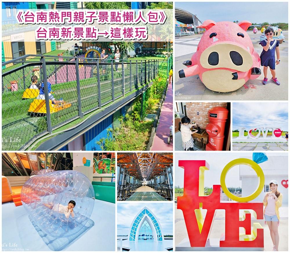 超過10處!台南熱門親子景點》包含台南新景點×台南親子飯店懶人包 - yukiblog.tw