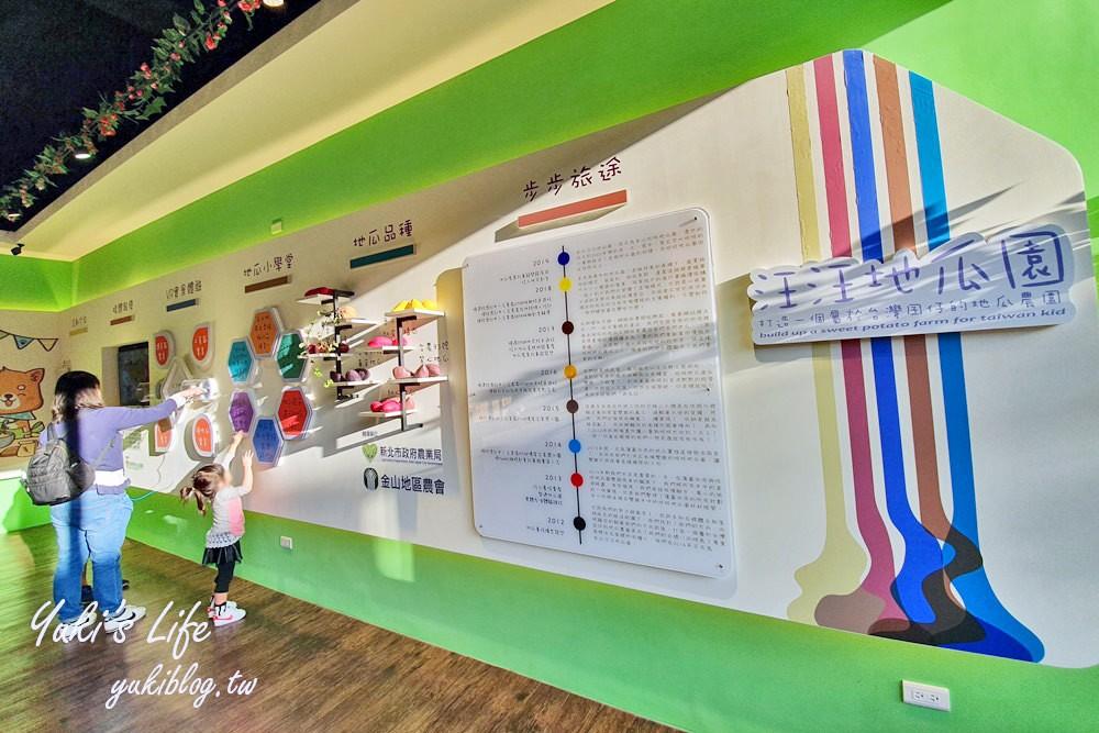 金山新景點【汪汪地瓜園產業故事館】甕烤地瓜超好吃!還有互動展牆、伴手禮~等你來坐 - yukiblog.tw