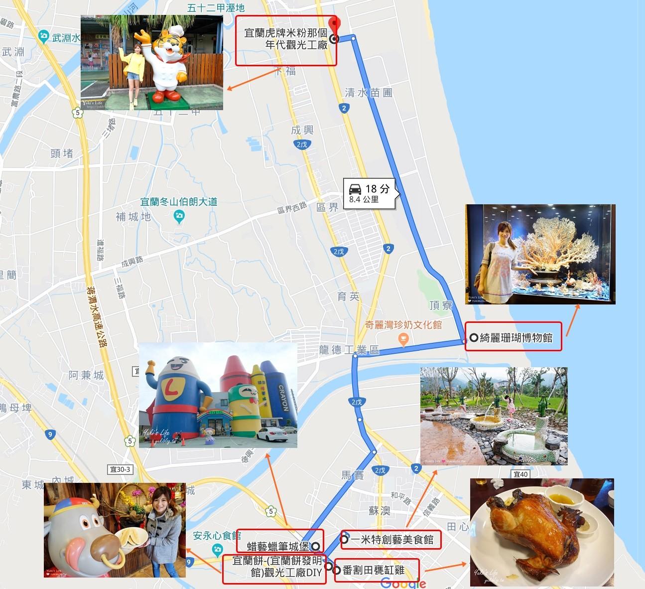 宜蘭雨天室內親子景點一日遊懶人包》蠟筆城堡、牛舌餅DIY、米粉觀光廠、珊瑚博物館~全部玩透透!還有甕缸雞超好吃~ - yukiblog.tw