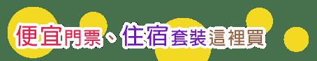 宜蘭親子住宿推薦【礁溪寒沐酒店】質感泡湯之旅×滑水道游泳池×電競室~一整天都好玩! - yukiblog.tw