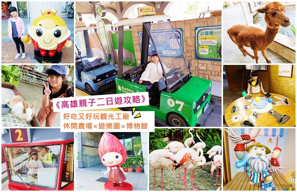 高雄親子二日遊攻略》3間好吃又好玩觀光工廠×休閒農場、遊樂園、博物館~玩好玩滿行程超豐富 - yukiblog.tw