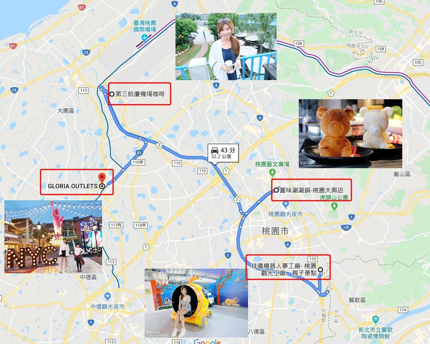 桃園賞飛機下午茶×觀光工廠一日遊懶人包》有吃有玩異國風~2條路線任你選! - yukiblog.tw
