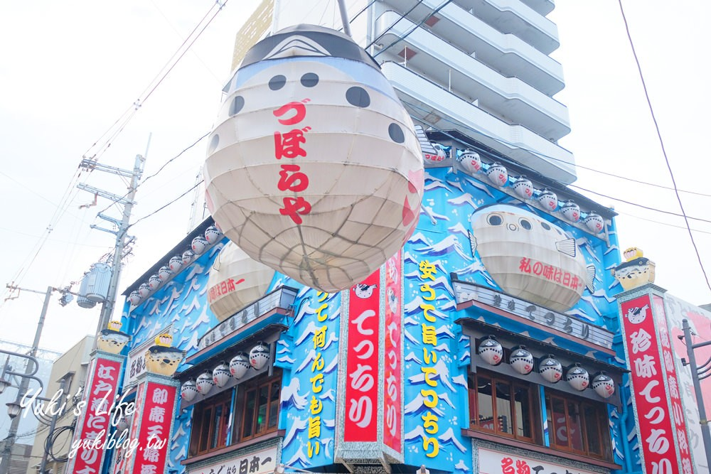 大阪必訪免費景點《通天閣》新世界商店街巨型食物招牌、河豚燈籠也太吸睛! - yukiblog.tw