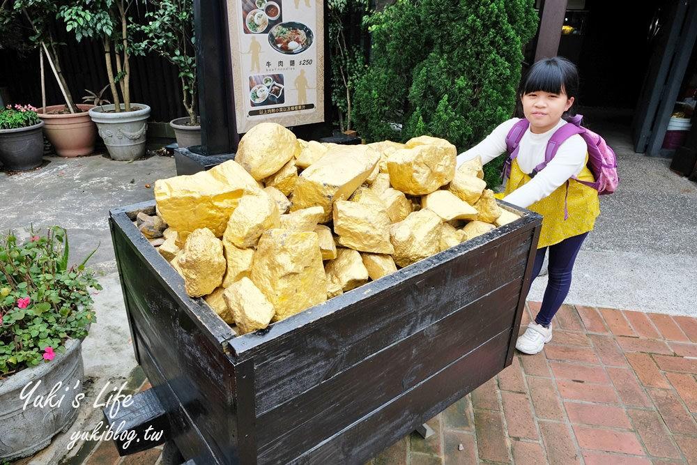 新北景點【金瓜石黃金博物館】淘金生態之旅、999黃金咖啡、礦工食堂~豐富親子一日遊 - yukiblog.tw