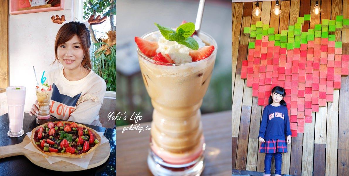 北部親子採果推薦景點》彩色番茄×草莓×橘子~好拍好吃又好玩!展開繽紛假期! - yukiblog.tw