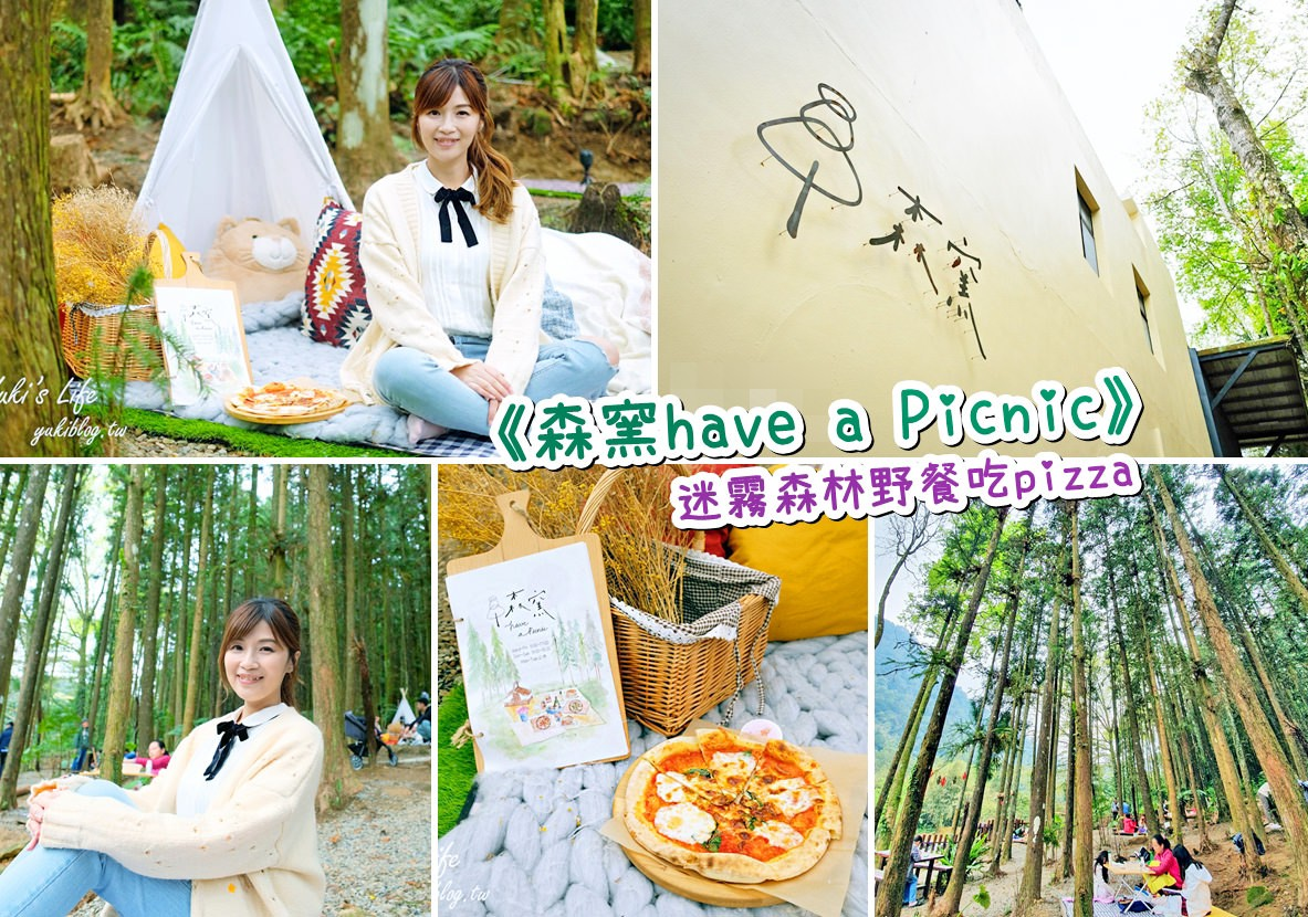 新竹美食景点【森窑have a Picnic】迷雾森林野餐吃pizza×网美、亲子体验自然冒险场 - yukiblog.tw