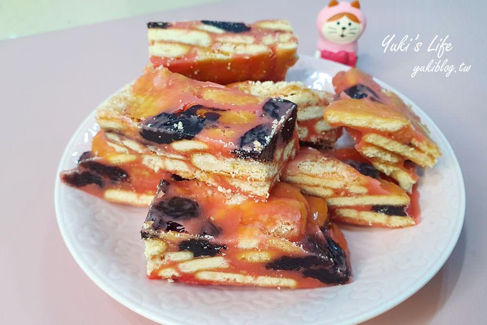 親子DIY【葡萄乾雪Q餅食譜】免揉免烤超簡單×同樂會就要這一味! - yukiblog.tw