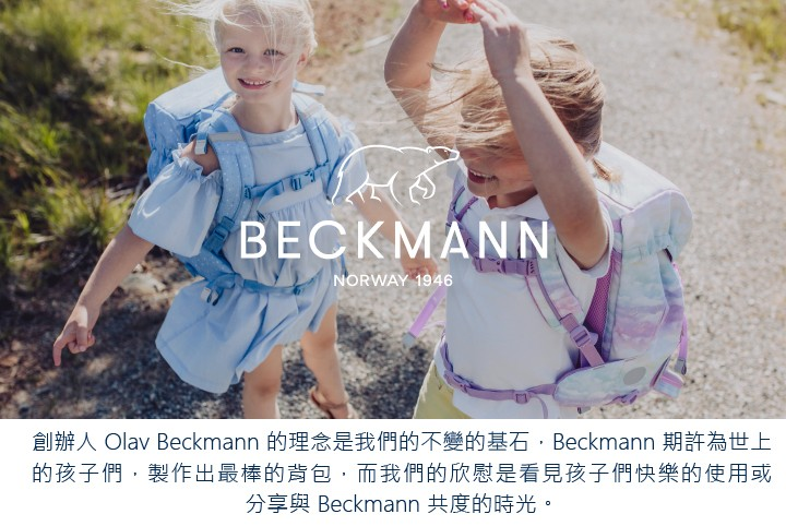 【挪威Beckmann儿童护脊书包】可爱又好背×全新花色团购中!值得投资的小学生好物! - yukiblog.tw