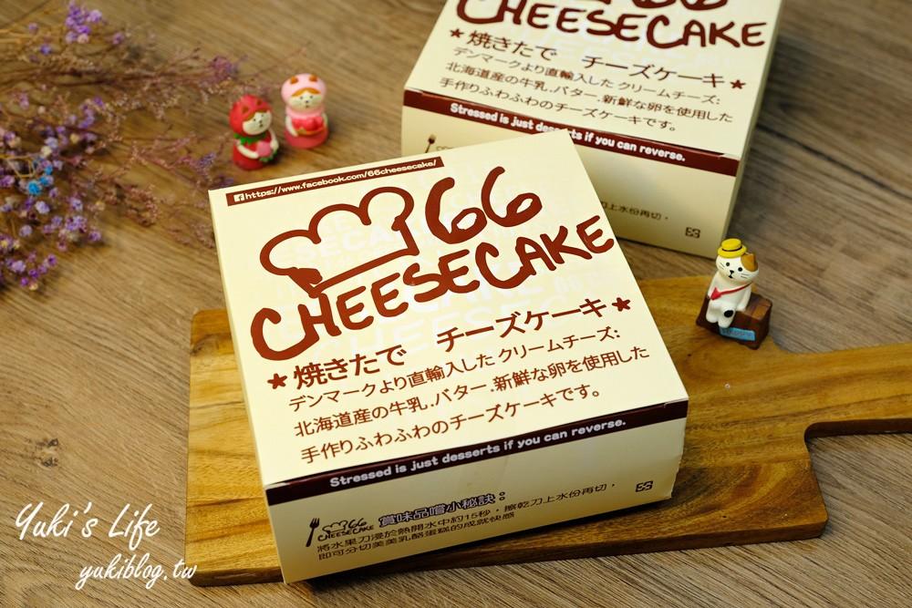 彰化溪湖糖厂美食【66 Cheesecake】新鲜现烤北海道乳酪蛋糕专门店 - yukiblog.tw